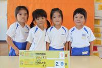 えひめ国体まで1日(もも) - 慶応幼稚園ブログ【未来の子どもたちへ ~Dream Can Do!Reality Can Do!!~】