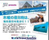 ラジオ【JSTワールドトラベルサテライト】最終回 - 愛知・名古屋を中心に活動する女性ギタリストせきともこのブログ