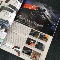 月刊アームズマガジンでも、ご紹介いただきました - 下呂温泉 留之助商店 店主のブログ