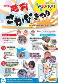さかなまつり -     イカワメガネ店                     0120-653-123                           東京都青梅市東青梅2-11-19<P有>