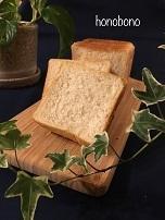 角食パン  焼きたてを切って食べてみた話 - 天然酵母パン教室  ほーのぼーの
