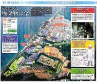 F1 廃棄物は今 /こちら原発取材班 東京新聞 - 瀬戸の風