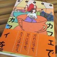 漫画「カフェでカフィを」 - manic?  everyday
