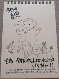 育児日記21 生後34日目☆ - ぴんくい~んの謁見室