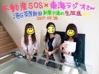 不動産SOS×東海ラジオ生放送! - ブログで不動産SOS