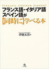 『フランス語・イタリア語・スペイン語が同時に学べる本』伊藤 太吾 - 1000日読書