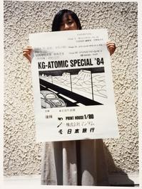 1984年11月3日(土) 新月祭(1/2) - あどばた会議
