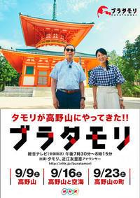 タモリさんも感動の国宝「聾瞽指帰」 - 普門院ブログ くう ねる いのる