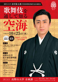 タモリさんの次は市川染五郎さんです! - 普門院ブログ くう ねる いのる