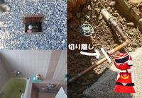 どこかで( ・´ー・`) - 西村電気商会|東近江市|元気に電気!