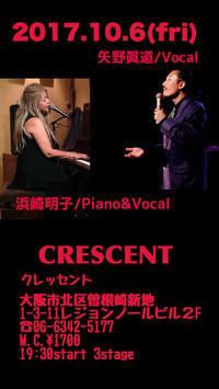 10月のライヴスケジュール - 浜崎 明子 piano&vocal 前略・奏でます