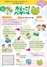 愛知県弥富市からの開催情報 - かえっこ