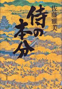 佐藤雅美10月1日(日)その2 - しんちゃんの七輪陶芸、12年の日常