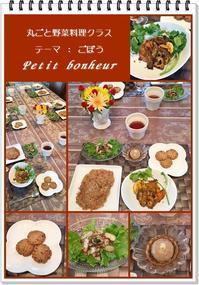 丸ごと野菜料理クラス ごぼうの会 - ミトンのマクロビキッチン