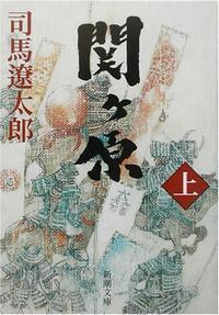 映画『関ヶ原』鑑賞記 - 坂の上のサインボード