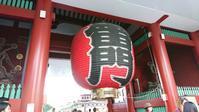 ちょっと浅草の旅 - 黒猫屋のにくきゅう