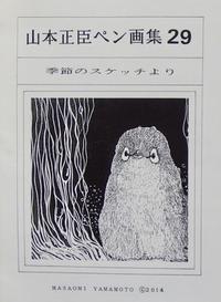 『自然画作品 ペン画集』 29  - スケッチ感察ノート