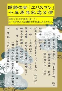 【開催決定】朗読の会「エリスマン」十五周年記念公演 - 朗読の会エリスマン