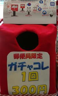 手作り「ガチャコレ1回  300円」 - ムッチャンの絵手紙日記