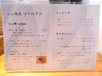 「旨い」ではなく「美味い」ラーメン〔らぁ麺屋 はりねずみ/ラーメン/阪急高槻市・JR高槻〕 - 食マニア Yの書斎