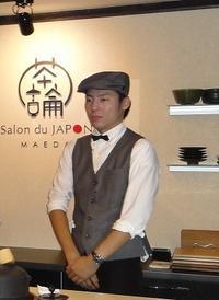 秋冬用ランチメニューに変わります。 - 茶論 Salon du JAPON MAEDA