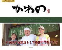 ■HP制作実績[お弁当のかわのさま] - 20年目、蒲郡でホームページ制作しております!