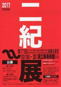 第71回二紀展 - 長野二紀会