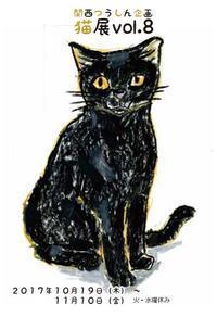 ちいさなキャンバスサイズ展終了しました!10月19日(木)~ 猫展始まります!今後の予定更新 - 雑貨・ギャラリー関西つうしん