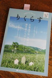 北海道空知移住の本「りくらす」 - 木の工房るか   Gallery Diary