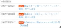 10/2のカープ他ニュース・トレンド・動画・癒やし音楽 - ジョニーがゆく.com