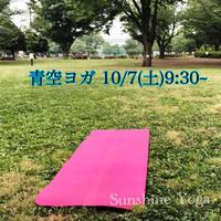 秋空ヨガクラス10/7(土) - Sunshine Places☆葛飾  ヨーガ、マレーシア式ボディトリートメントやミュージック・ケアなどの日々