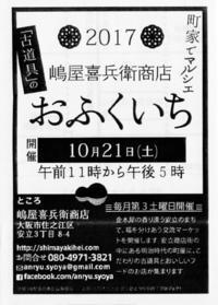 嶋屋喜兵衛商店「古道具のおふくいち」に出店します。 - クラニスムストアのブログ