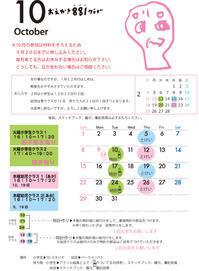 10.11月の予定 - おえかき881クラブ