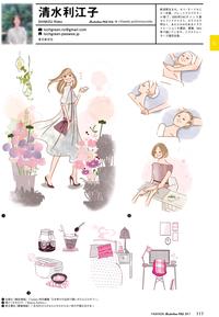 ファッションイラストレーション・ファイル2017掲載中 - 女性誌を中心に活動するイラストレーター ★★清水利江子の仕事ブログ
