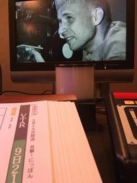 10月3日(火) 午前3時35分〜(2日(月)深夜)放送 目撃!にっぽん「祖父が残した遺言~米軍カメラマンが記録した戦争~」ナレーションしました - from ayako