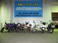 レンタルバイク増えました(^^♪ - バイクセンター Don chan 日記