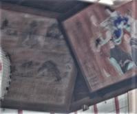 「浅川黒沼神社」と示現(慈現)太郎神社④ - 風の人:シンの独り言(大人の総合学習的な生活の試み)