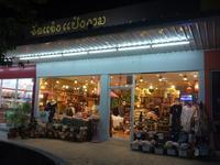 268日目・雑貨屋さん@ポートートーGS - プラチンブリ@タイと日本を行ったり来たり