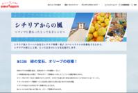 ポッカレモン有機の連載コラム10月号が更新されました! - 幸せなシチリアの食卓、時々にゃんこ