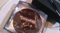 CACAO SAMPAKA - parfumlabo
