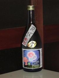 日本酒感想瑞冠純米大吟醸生詰新千本50花火ラベル - 雑記。