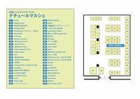 ナチュールマルシェ 会場マップできました。 - nature marche in手づくりフェア広島