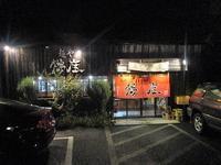 「麺や樽座小宮店」で海老味噌ラーメン+にんにく♪92 - 冒険家ズリサン