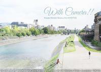 夢見る男子は京都がお好き。 - 東京女子フォトレッスンサロン『ラ・フォト自由が丘』-写真とフォントとデザインと現像と-