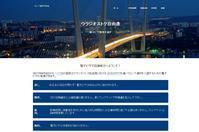 """こんなに簡単!ウラジオストクのアライバルビザの取り方の手順を大公開 - ニッポンのインバウンド""""参与観察""""日誌"""