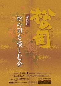 「第4回松の司を楽しむ会」開催のご案内 - 松の司 蔵元ブログ