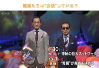 NHKスペシャル「人体」 - 土竜のトンネル