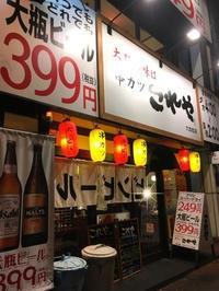 567、   串カツ これや - KRRK mama@福岡 の外食日記