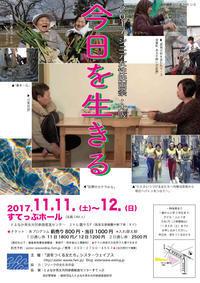 シニア女性映画祭11月11.12日(豊中すてっぷ) - FEM-NEWS