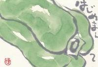 ピーマン「はじめまして」 - ムッチャンの絵手紙日記
